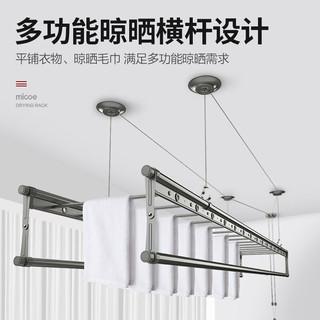 Micoe 四季沐歌 手摇升降晾衣架 1.5米16孔 8横杆
