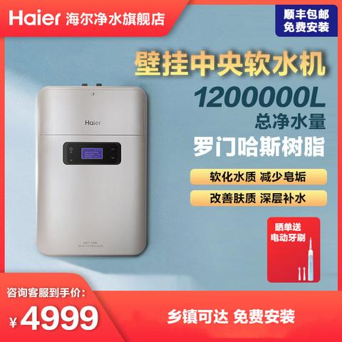 Haier 海尔 家用全屋中央壁挂软水水质机自来水过滤器浴室卫生间除垢净水