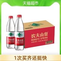 农夫山泉饮用天然水550ml*24瓶箱装塑膜随机发货矿泉水
