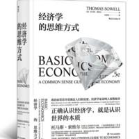 后浪出版公司 《经济学的思维方式》
