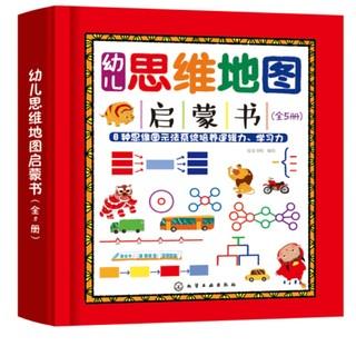 《幼儿思维地图启蒙书》(套装5册)