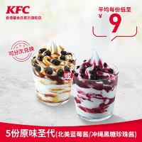 KFC 肯德基 5份原味圣代(北美蓝莓酱/冲绳黑糖珍珠酱)兑换券