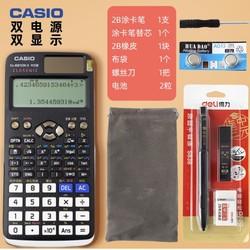 CASIO 卡西欧 991CN 计算器 送祝考三件套