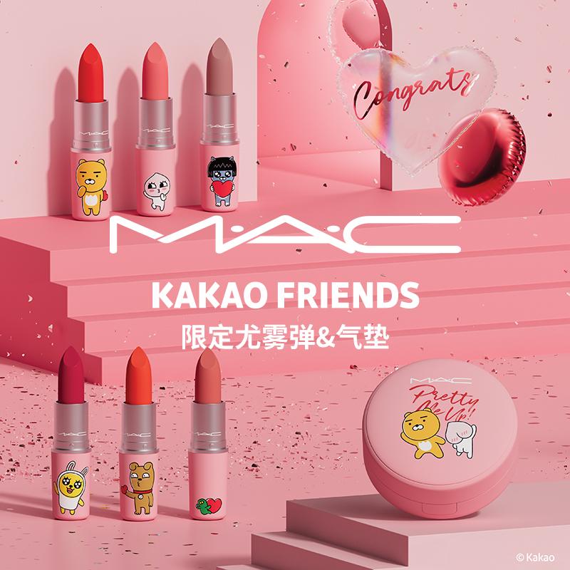 M·A·C 魅可 x KAKAO FRIENDS 限定联名彩妆