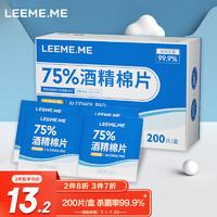 LEEME.ME 粒米 200片/盒 湿纸巾