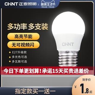 CHNT 正泰 led灯泡Ee27螺口3w高亮11w节能灯球泡灯单灯螺旋光源灯泡