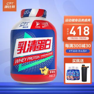 CPT 康比特 乳清蛋白粉 高蛋白含量75% 运动健身粉 低脂健肌粉 冰咖啡味 2.27kg