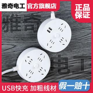 雅奇插座创意圆形插线板多功能家用学生宿舍圆盘USB排插短线插座