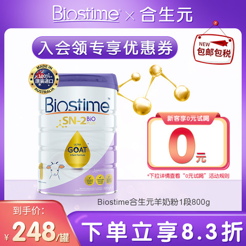 BIOSTIME 合生元 羊奶粉1段婴幼儿澳洲金水滴非可贝思澳版新生婴儿dha奶粉