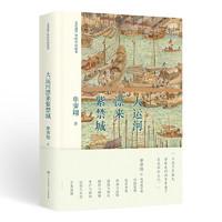 《大运河漂来紫禁城》(精装)