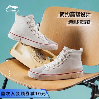 LI-NING 李宁 休闲鞋男鞋2021夏季官方高帮帆布鞋时尚经典白色滑板鞋运动鞋