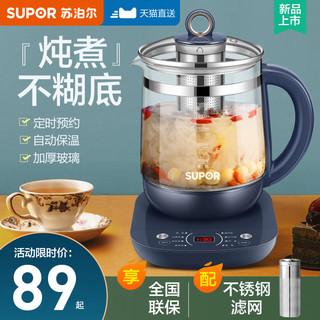 SUPOR 苏泊尔 养生壶家用多功能办公室小型全自动玻璃花茶壶煮茶壶煮茶器