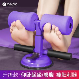 派普多功能仰卧起坐辅助器健身器材减腰瘦肚子家用卷腹运动健腹器