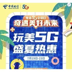 中国电信 5G会员日一周年