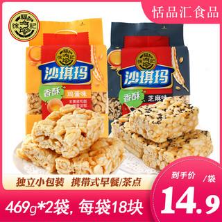 徐福记 沙琪玛469g*2袋装鸡蛋黄味芝麻老式传统糕点早餐整箱零食品