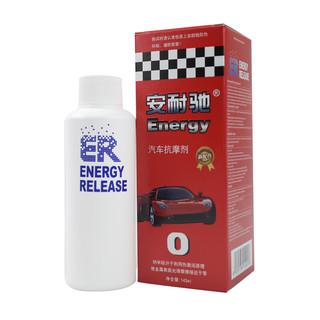 Energy 安耐驰 机油添加剂发动机抗磨剂   红色装142ml 汽车用品