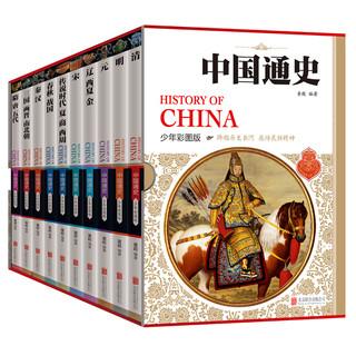 《中国通史历史百科全书》(套装共10册)