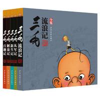 《三毛经典漫画纪念版》(套装共5册)