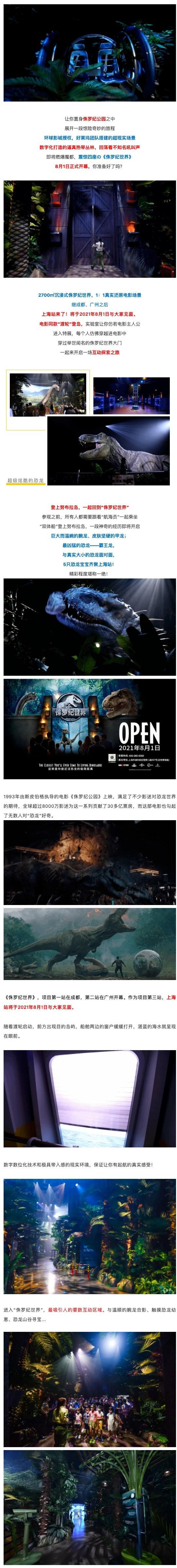 亲子游!上海首展2700㎡超大沉浸式《侏罗纪世界》早鸟门票