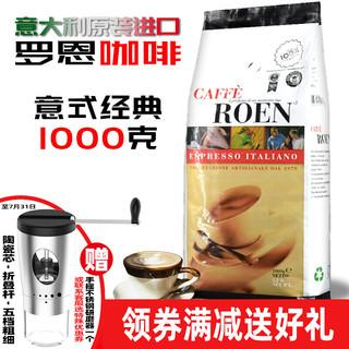 原装进口咖啡豆/CAFFE ROEN意式经典特浓中深烘焙无添加1KG/袋日期新鲜