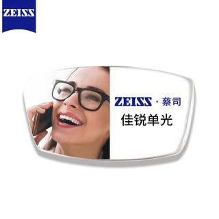 ZEISS 蔡司 佳锐冰蓝膜 1.67折射率 单光镜片 *2片+赠150元镜框