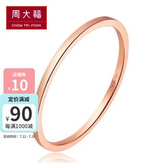 CHOW TAI FOOK 周大福 女神系列 简约时尚 18K金戒指 E121618 1180 14号