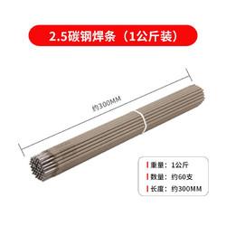 大焊 电焊机焊条 碳钢净足1kg(大约60支)
