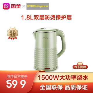 Royalstar 荣事达 GS18A25电水壶热水壶电热水壶304不锈钢1.8L容量暖水壶烧水壶开水壶!