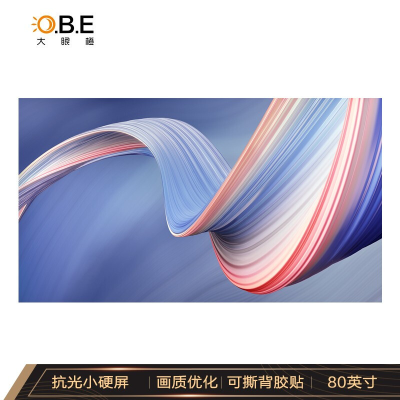 OBE 大眼橙 KG80 抗光小硬屏幕布 80英寸 16:9