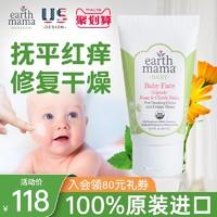 Earth Mama地球妈妈宝宝滋润面霜口周面颊脸霜婴儿保湿润肤霜