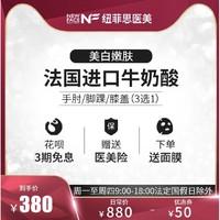 限上海:纽菲思医美 M22AOPT超光子嫩肤 手肘/脚踝/膝盖 3选1
