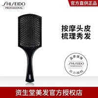SHISEIDO 资生堂 气囊梳大板梳头皮按摩梳气垫梳专业美发工具梳子 资生堂气囊按摩梳