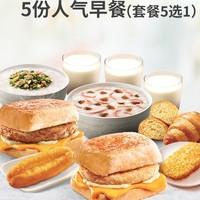 KFC 肯德基 电子券码  肯德基  Y73  5份人气早餐(套餐5选1)兑换券