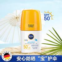 儿童防晒乳液走珠防晒霜SPF50+隔离防水防汗全身面部