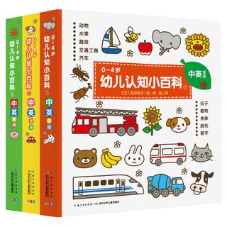 《幼儿认知小百科》(套装共3册)
