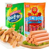 PLUS会员:Shuanghui 双汇 王中王400g/袋+润口玉米270g/袋