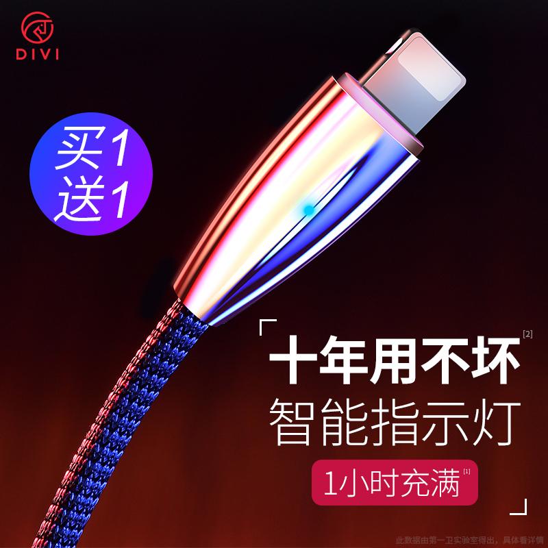 第一卫适用苹果数据线iPhone6充电线X器6s手机8p冲7plus快充sp闪充11pro车载max加长2米r平果cd正品iphonex短