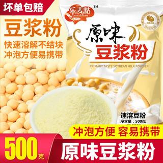 乐麦点 经典原味豆浆粉500克