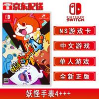 Nintendo Switch NS 游戏主Switch游戏卡 NS 妖怪手表4++ 中文
