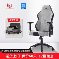 Victorage/维拓瑞齐 电竞椅电脑椅简约商务办公椅子可躺人体工学