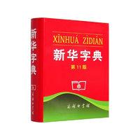 《新华字典·第11版》