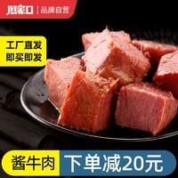 周家口牛肉 经典 酱牛肉 卤牛肉 官方自营熟食牛肉 河南周口特产小吃 熟食牛肉100g