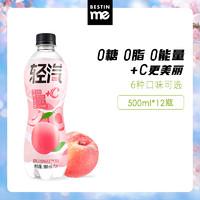 bestinme轻汽苏打水气泡水无糖青玫瑰苹果荔枝味饮料500ml*12瓶