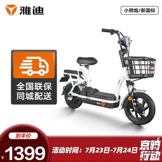 雅迪新款电动车小钢炮清新靓丽迷你电动自行车LED大灯大车筐 男女通用款TDT1236Z 灰色