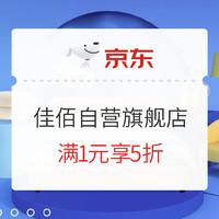 促销活动:京东 佳佰自营旗舰店 盛夏狂欢季