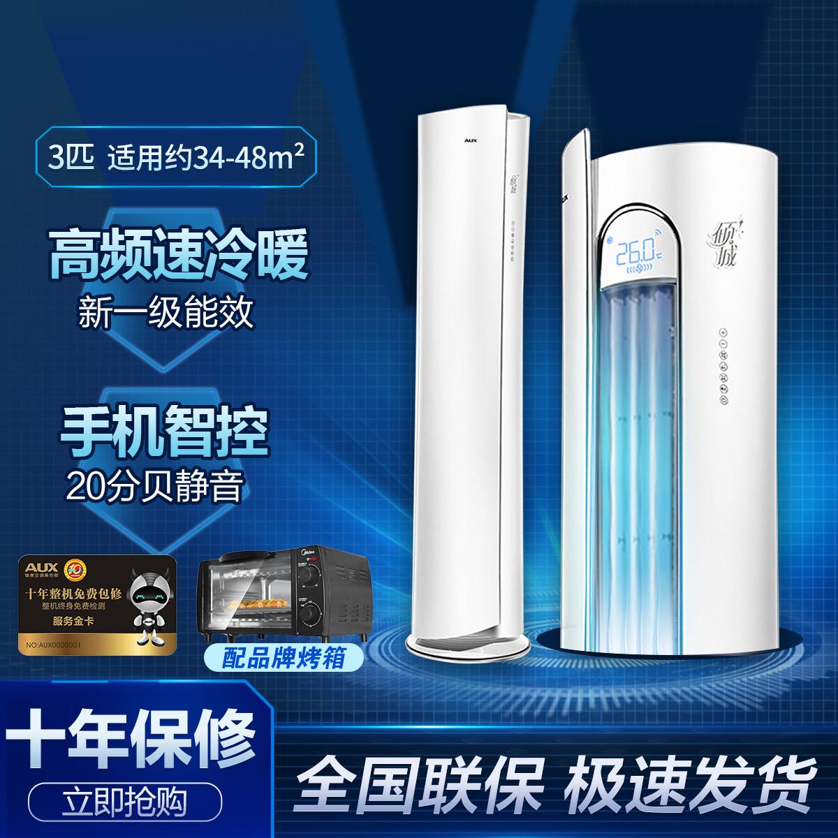 倾城3匹新一级变频智能控制百档风速冷暖柜机空调