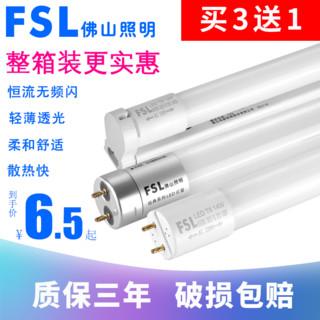 FSL 佛山照明 t8led灯管日光支架一体化全套家用客厅高亮长条宿舍节能