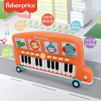 Fisher-Price 费雪 宝宝电子琴 巴士电子琴