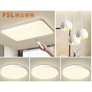 FSL 佛山照明 54051 led吸顶灯套餐 客厅+餐厅+卧室*3
