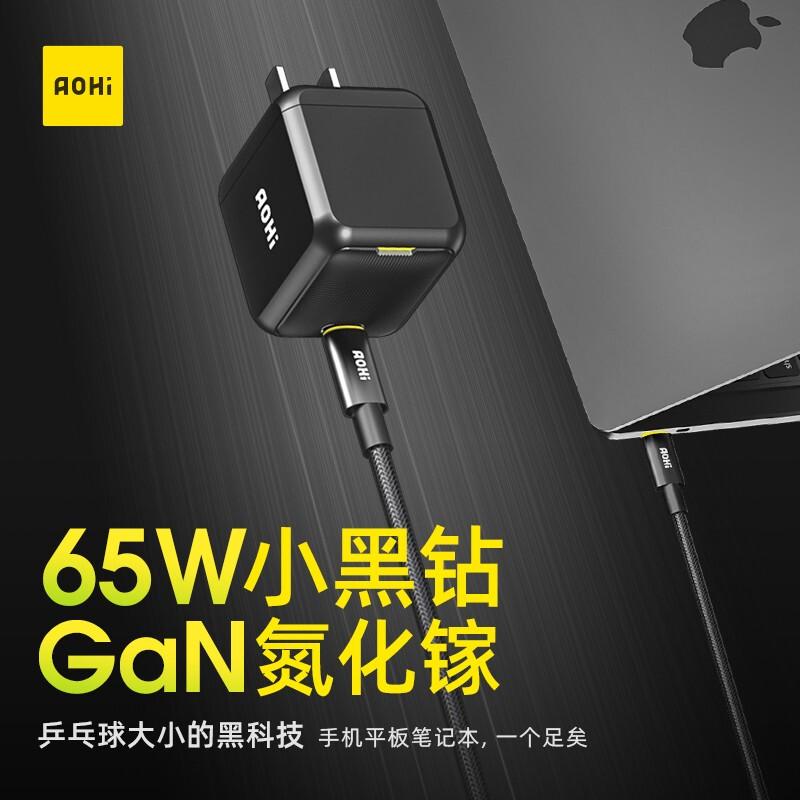 AOHI Aohi 65W氮化镓GaN快充PD充电器适用苹果兼容iPhone12/11pro/iPad/Type-C数据线插头华为macbook笔记本充电头